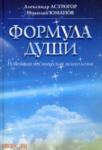 Учебник Формула Души